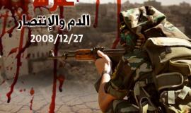 غزة الدم والانتصار