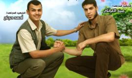 الشهيدين المجاهدين احمد حجاج وعبيد الغرابلي