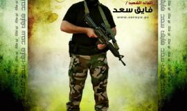 الشهيد القائد فايق سعد