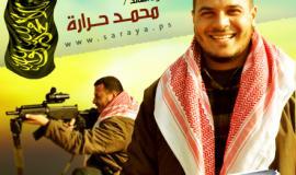 الشهيد محمد حرارة