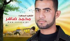 الشهيد محمد ضاهر