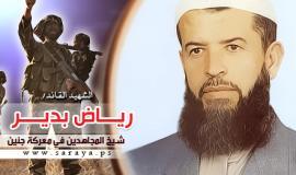الشيخ رياض بدير