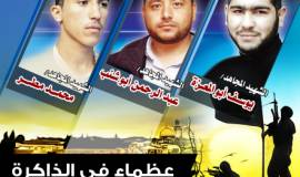 الشهداء محمد مطر ويوسف أبو المعزة وعبد الرحمن أبو شنب