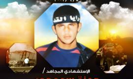 الإستشهادي المجاهد حمزة سمودي