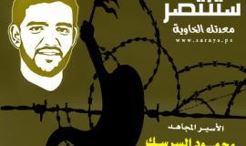 محمود السرسك ستنتصر معدتك الخاوية