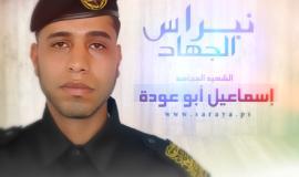 الشهيد المجاهد إسماعيل محمد أبو عودة
