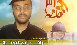 الشهيد القائد رائد أبو فنونة
