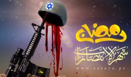 رمضان شهر الإنتصارات