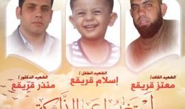 الشهيد معتز قريقع وطفله إسلام وشقيقه منذر