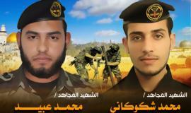 الشهيدان محمد شكوكاني ومحمد عبيد