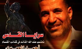 سرايا القدس تنعي القائد أحمد الجعبري