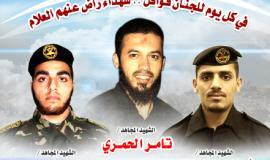 الشهداء محمد ياسين وتامر الحمري وأيمن اسليم