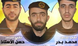 الشهداء محمد أبو عيشة ومحمد بدر وحسن الأستاذ