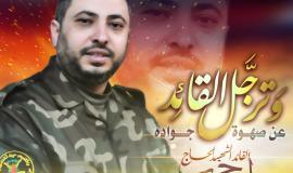 رامز حرب أبو عبيدة