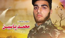 الشهيد المجاهد محمد ياسين