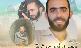 الشهيد المجاهد محمد أبو عيشة
