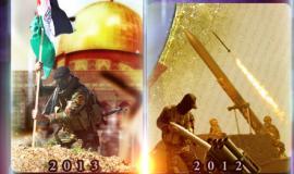 2013 عام التحرير