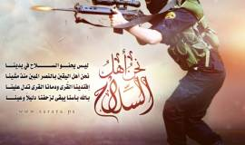 نحن أهل السلاح