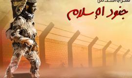 جنود الإسلام