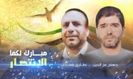 جعفر وطارق مبارك لكما الحرية