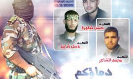 حسن شقورة ومحمد الشاعر وباسل شابط