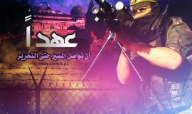 عهداً أن نواصل المسير حتى التحرير