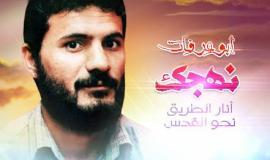 ذكرى رحيل القائد المؤسس محمود الخواجا