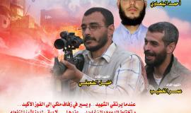 الشهداء عمر الخطيب وخليل الضعيفي وأحمد البلعاوي