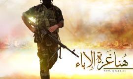 هنا غزة الإباء
