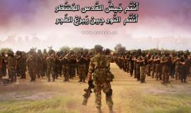 أنتم جيش القدس