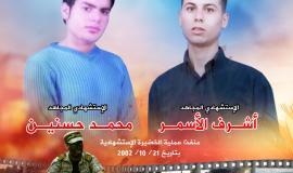 الإستشهاديان أشرف الأسمر ومحمد حسنين