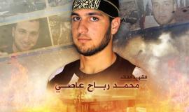 الشهيد محمد عاصي