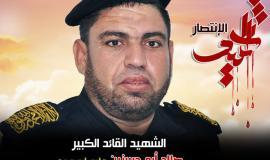 الشهيد القائد صلاح الدين ابو حسنين