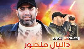 الشهيد القائد دانيال منصور