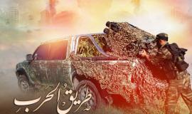 طريق الحرب أسد الميدان ترسمها