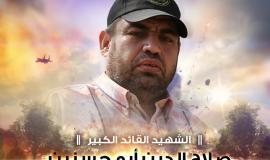 الشهيد صلاح أبو حسنين