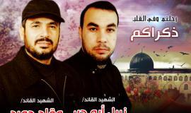 الشهيد القائد مقلد حميد والشهيد القائد نبيل أبو جبر