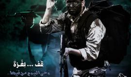 قف لغزة