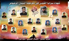 شهداء معركة البنيان المرصوص لواء غزة