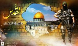 القدس طريق الجنان