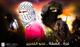غزة الضفة نحو التحرير