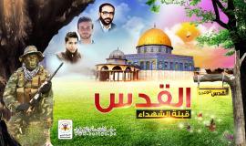 القدس قبلة الشهداء