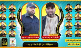 شهداء معركة البنيان المرصوص لواء رفح