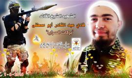 فادي ابو مصطفى