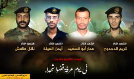 شهداء وقفة عرفة غزة