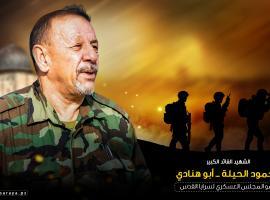الشهيد القائد محمود الحيلة