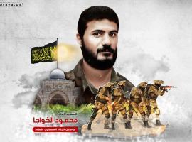 الشهيد القائد محمود الخواجا