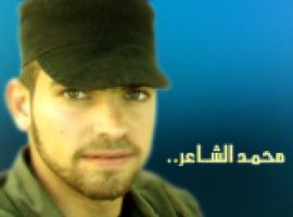 محمد صلاح الشاعر