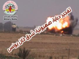 تفجير دبابة صهيونية شرق خان يونس