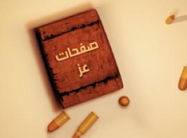 صفحات عز